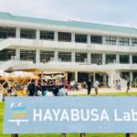 鳥取県にある隼Lab.を紹介します
