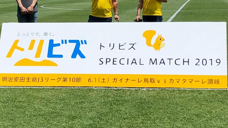 20190.06.01「トリビズスペシャルマッチ」開催!